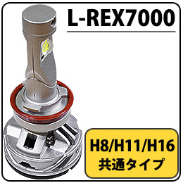 L-REX7000 H8/H11/H16共通タイプ