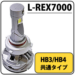 L-REX7000 HB3/HB4共通タイプ